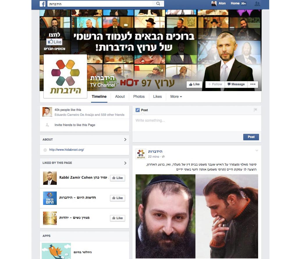 Hidabroot Facebook page
