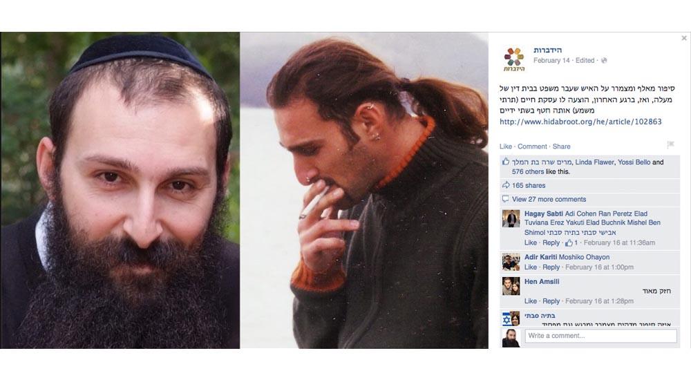 Hidabroot Facebook page_3