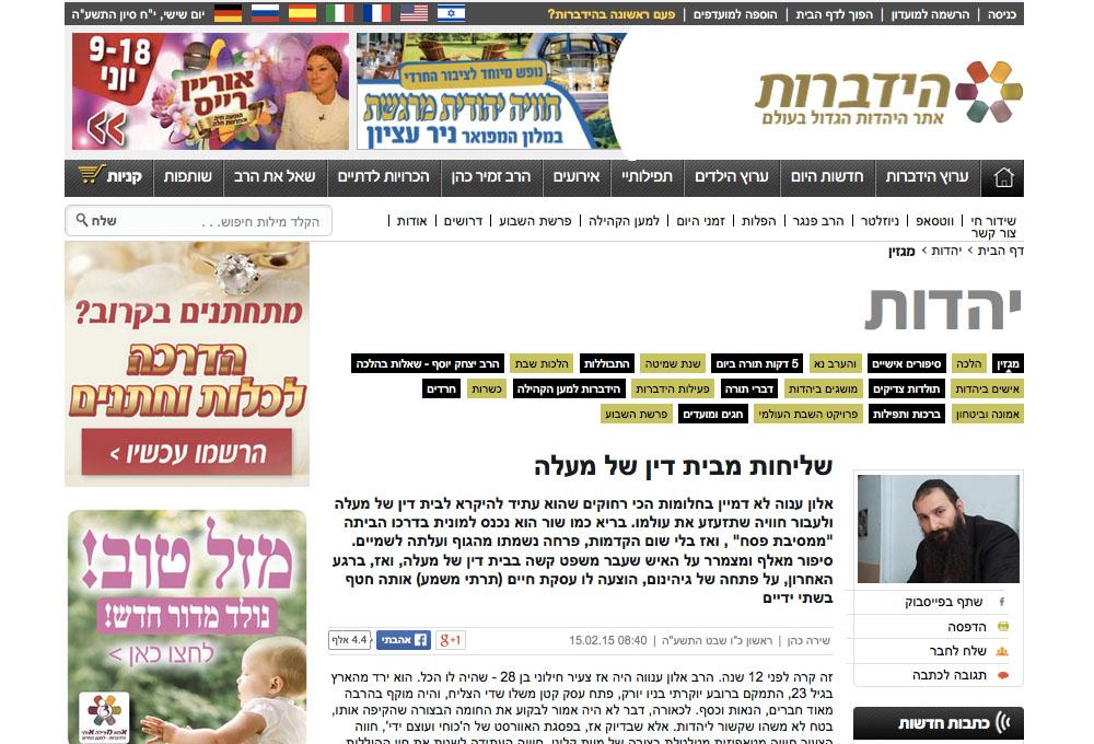 Hidabroot Website_3