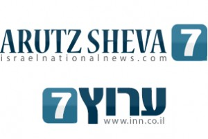 Arutz Sheva Website