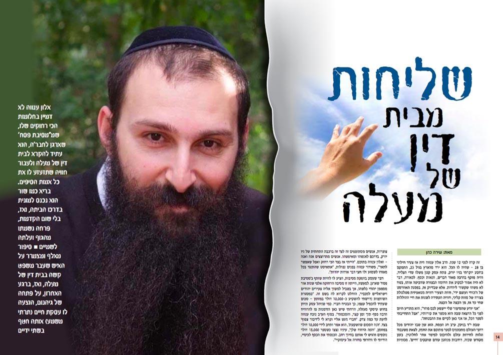 Hidabroot Magazine_1