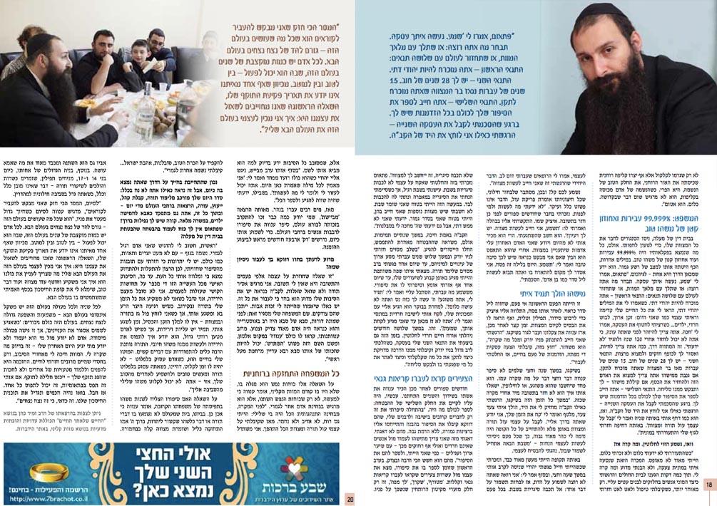 Hidabroot Magazine_3